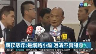 """農委會砸1450萬""""養網軍""""? 蘇揆駁斥"""