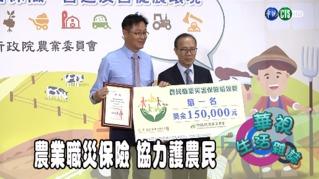 農業職災保險 協力護農民