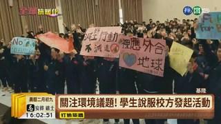 """【台語新聞】""""315""""青年氣候運動 全台學生動起來!"""