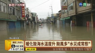 【台語新聞】氣候變遷影響劇烈 台灣72年最熱冬天