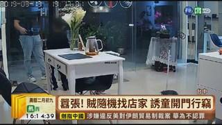 【台語新聞】囂張! 賊隨機找店家 誘童開門行竊