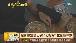 【台語新聞】用鋼盆裝炒飯! 老字號早午餐店夯