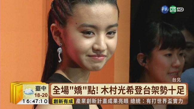 【台語新聞】木村光希亮麗現身 模特兒架勢十足 | 華視新聞