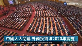 中國人大閉幕 外商投資法2020年實施