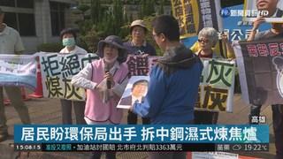 居民煤灰抹臉 抗議中鋼汙染嚴重