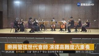 樂興管弦世代會師 演繹高難度六重奏