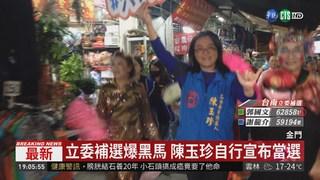 金門立委補選爆黑馬 陳玉珍宣布當選
