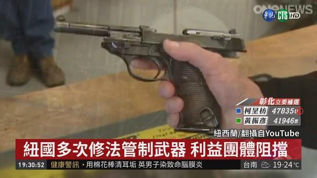 紐西蘭槍械管制鬆 軍用等級輕鬆買 | 華視新聞