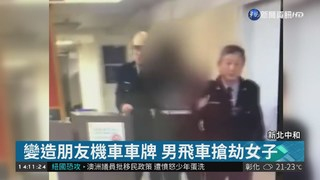 男飛車搶奪皮包 警48小時內逮到人