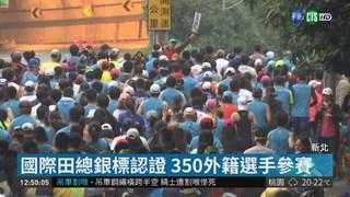 萬金石馬拉松開跑 29國逾萬人參加