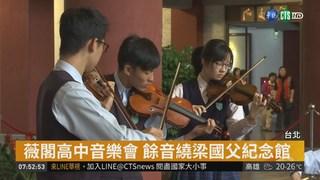 國父紀念館轉型 聯合高中辦展演
