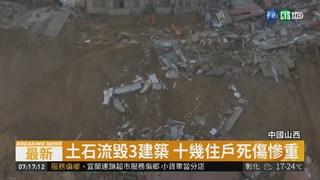 土石流襲山西 至少7死13傷13失蹤