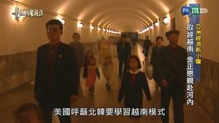 【華視台語新聞雜誌】亞洲經濟新小龍 取經越南 金正恩親赴河內