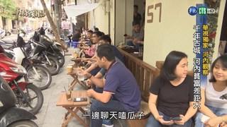 【華視台語新聞雜誌】華視獨家河內觀察 千年古城 河內貧富差距大