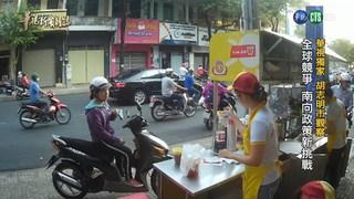 【華視台語新聞雜誌】華視獨家胡志明市觀察 全球競爭 南向政策新挑戰