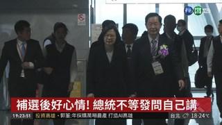 """總統感謝輔選大老 """"蔡賴配""""有望成形?"""