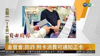 金管會:防詐 附卡消費可通知正卡