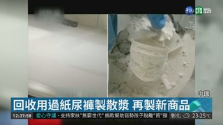 中國黑心業者 回收散漿製紙尿褲
