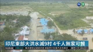 印尼龍目島5.5地震引山崩 2死6失蹤