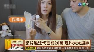 【台語新聞】影片非法代言挨罰20萬 理科太太道歉