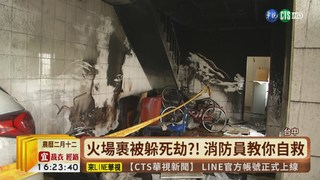 【台語新聞】惡火延燒透天厝 退休中醫葬身火窟