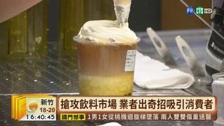 【台語新聞】台灣人超愛喝! 飲料店10年增萬家