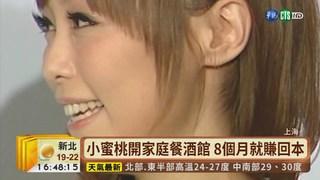 【台語新聞】晉身餐飲董娘 小蜜桃將回台開分店