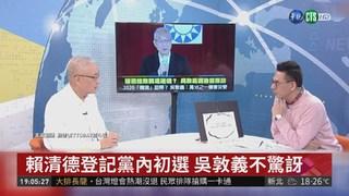 賴清德登記黨內初選 吳敦義不驚訝