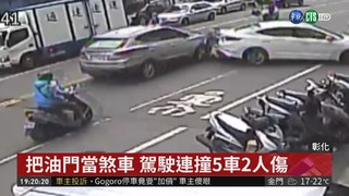把油門當煞車 駕駛連撞5車2人傷