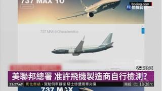 衣索比亞航空墜機 與獅航空難相似