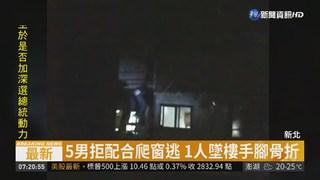 警突襲臨檢公寓 5男子逃逸1墜樓