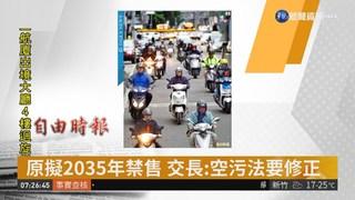 交長會機車業者 禁售燃油機車擬喊停