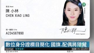 """""""數位身分證""""2020換發 擬取消國旗!"""
