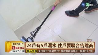 【台語新聞】翻新老屋壁癌又大漏水 買家氣炸了!