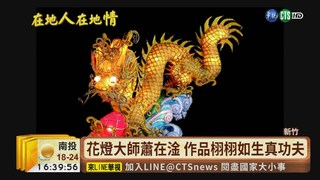 【台語新聞】傳統花燈手藝沒落 大師堅持創作.傳承