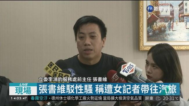 遭控涉性騷女記者 立委助理出面回應 | 華視新聞
