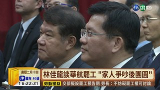 【台語新聞】傳林陵三接華航董事長 林佳龍否認