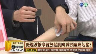 【台語新聞】低週波按摩器 癲癇患者.孕婦別亂用