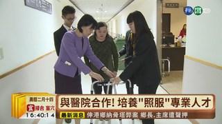 """【台語新聞】高職開""""照顧服務科"""" 實習月薪28K!"""
