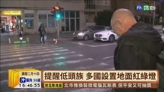 【台語新聞】提醒低頭族 多國設置地面紅綠燈