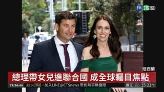 恐攻後展現高度 紐西蘭總理獲讚譽