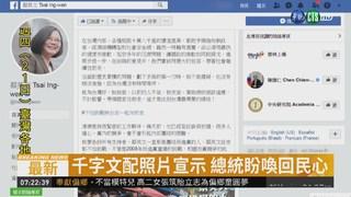 出訪友邦前臉書發文 總統喊話拚連任