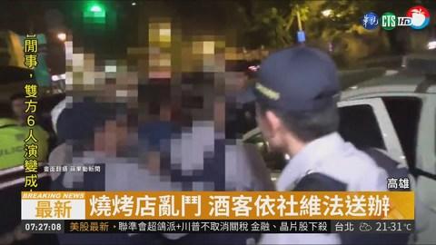 知名燒烤店酒客鬥毆 遭警壓制帶回