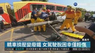 阿里山小火車撞轎車 女駕駛受困獲救