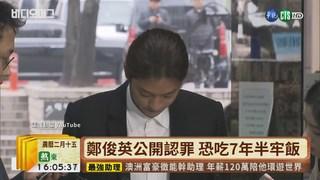 【台語新聞】鄭俊英公開認罪 恐吃7年半牢飯