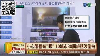 【台語新聞】南韓10城市旅館有偷拍 1600人受害