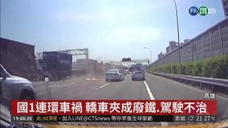 國1連環撞 轎車夾成廢鐵.駕駛不治