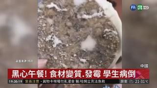 四川中學爆發霉午餐 家長抗議遭鎮壓