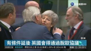 歐盟同意 英國延後脫歐到5/22