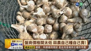 【台語新聞】大蒜產量減.賣相差 產地價每斤剩20元